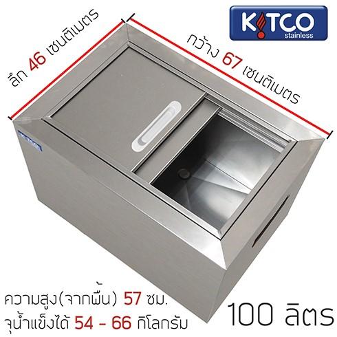 ถังน้ำแข็งสเตนเลสฝาสไลด์ 100 ลิตร